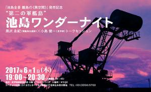 Ikeshimats_image