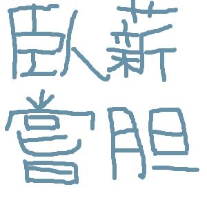 Cocolog_oekaki_2010_01_02_01_42